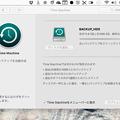 写真: macOS Sierraの「Time Machine」:古いバックアップをクリーンアップ中