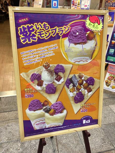 ディッパーダン:美味しそうだった期間限定「紫いもモンブラン」