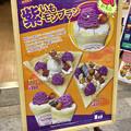 写真: ディッパーダン:美味しそうだった期間限定「紫いもモンブラン」