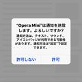 写真: Android版と同じようなUIに変更されたOpera Mini 16 No - 1:初回起動時に通知許可のアラート