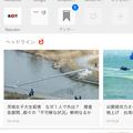 写真: Android版と同じようなUIに変更されたOpera Mini 16 No - 2:ホーム画面