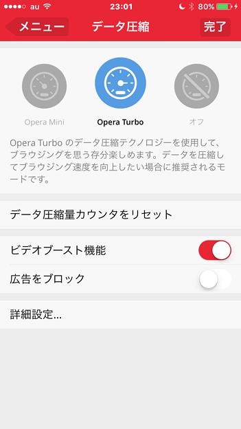Android版と同じようなUIに変更されたOpera Mini 16 No - 6:データ圧縮の設定