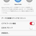 写真: Android版と同じようなUIに変更されたOpera Mini 16 No - 6:データ圧縮の設定