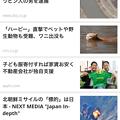 写真: Android版と同じようなUIに変更されたOpera Mini 16 No - 14:ニュース(ニュース)
