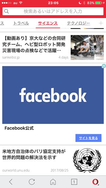 Android版と同じようなUIに変更されたOpera Mini 16 No - 17:ニュース一覧に広告表示(Facebook)