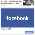 写真: Android版と同じようなUIに変更されたOpera Mini 16 No - 17:ニュース一覧に広告表示(Facebook)