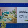 オープン1ヶ月前の「IKEA(イケア)長久手」 No - 6:オープン告知と営業時間を記した看板