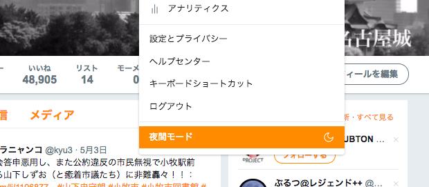 Twitter公式WEBにも夜間モード - 1:メニュー