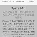 写真: Opera Mini 16.0.2 No - 4:ブックマークやオフライン保存