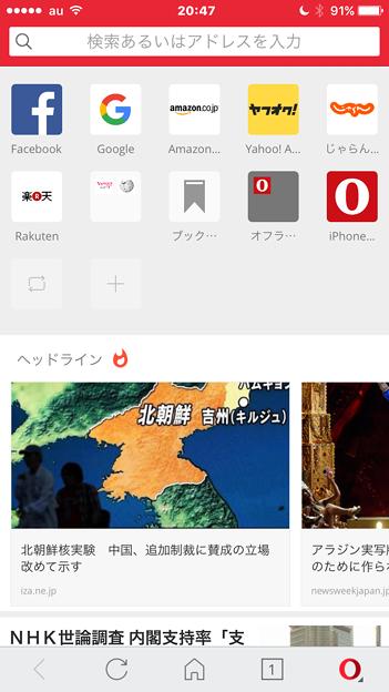 写真: Opera Mini 16.0.2 No - 12:スピードダイヤル下に結局ニュースが…