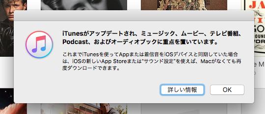 iTunes 12.7:初回起動時のアラート
