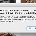 写真: iTunes 12.7:初回起動時のアラート