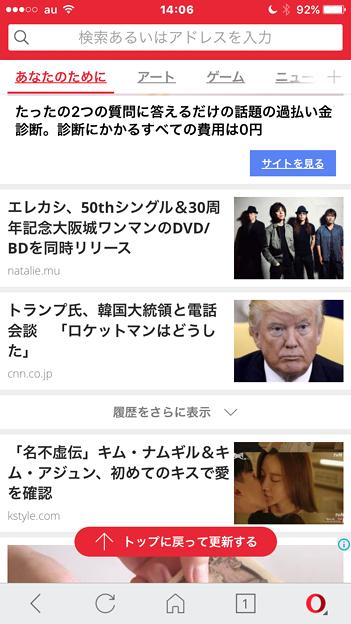 Opera Mini 16:ニュース一覧のトップに戻って更新ボタン - 1