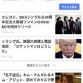 写真: Opera Mini 16:ニュース一覧のトップに戻って更新ボタン - 1