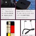 写真: Opera Mini 14:ニュース機能 - 2(テクノロジー)