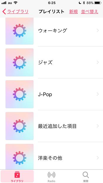 iOS 11:プチリニューアルされたミュージックアプリ - 1(プレイリスト)