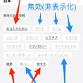 写真: Opera Mini 16:「あなたのために」以外のニュースは非表示化可能! - 4(設定)