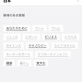 写真: Opera Mini 16:「あなたのために」以外のニュースは非表示化可能! - 5(設定)