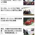 写真: Opera Mini 16:「あなたのために」以外のニュースは非表示化可能! - 6