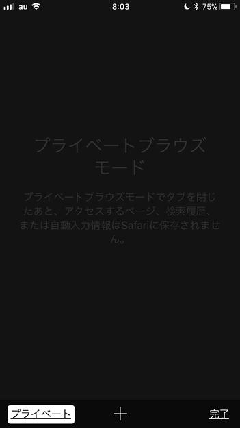 iOS 11:Safariもプチリニューアル - 7(プライベートモード)