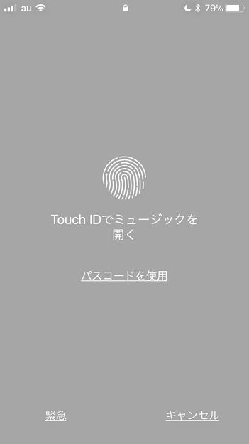 iOS 11:ロック画面からTouch IDでミュージックを開く