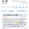 iOS 11:リニューアルしたApp Storeアプリ - 19(個別アプリのページの評価とレビュー、Opera Mini)