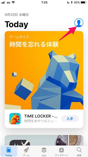 iOS 11:リニューアルしたApp Storeアプリ - 23(アカウントのボタン)