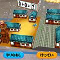 写真: AR算数ゲーム「算数忍者AR」 - 11