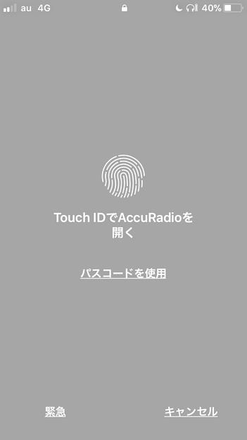iOS 11:ロック画面からTouch IDでAccuRadioを開く