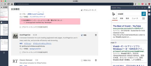 Vivaldi 1.13.966.3:パネルでも「AutoPagerize」拡張が機能!? - 1(Bing)