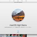 macOS SierraからHigh Sierraにアップデート!