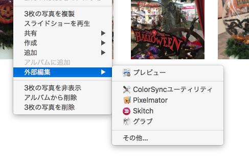 macOS High Sierraの写真アプリ No - 11:右クリックで外部編(他のアプリで)編集