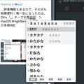 Photos: macOS High Sierra:デフォルトの日本語IMEで半角カタカナに変換 - 2