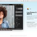 Photos: macOS High Sierraのガイドツアー - 1:写真アプリの「Live Photos」エフェクト
