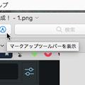Photos: macOS High Sierra:プレビューアプリのマークアップアイコンが、ペンの先っぽ風(?)に変更 - 2