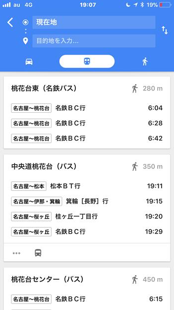 Googleマップアプリでも中央道桃花台の時刻表表示が!? - 2