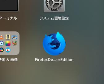 Firefox Quantum No - 2:Launchpadのアイコン