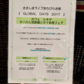 「ささしまライブまちびらき」の日のJICA中部 - 20:タイ料理とタイ映画のイベント