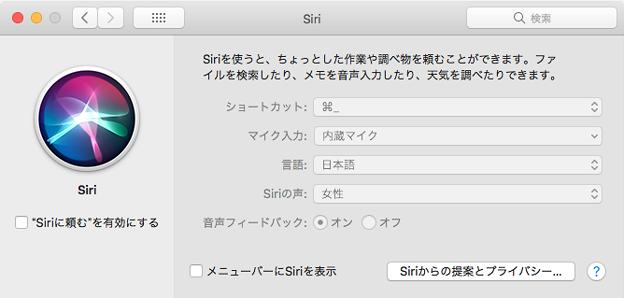 macOS High Sierraの「Siri」- 1(システム環境設定)