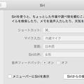 写真: macOS High Sierraの「Siri」- 1(システム環境設定)