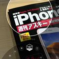 iOS11のiPhone 8 Plusのカメラアプリのポートレート・モードで撮影 - 4:ステージ照明