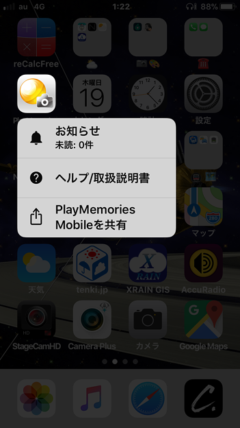 iOS 11で3D Touch:Play Memories Mobile