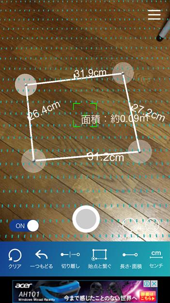 AR測定アプリ「HakaruAR」