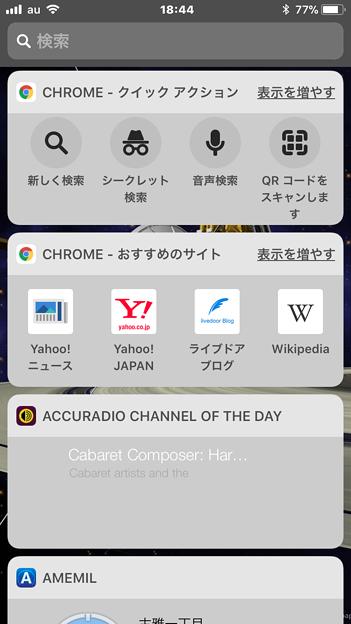 iOS版Chrome 62 No - 26:通知センターウィジェット