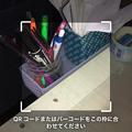 iOS版Chrome 62 No - 35:QRコードリーダー機能(ライト・オン)