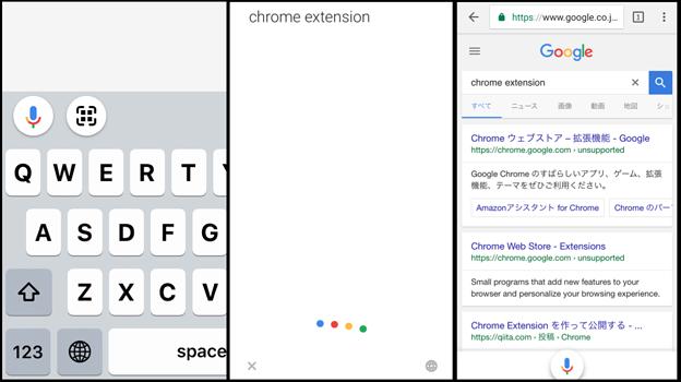 iOS版Chrome 62 No - 42:音声検索