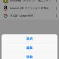 iOS版Chrome 62 No - 49:ブックマークの編集