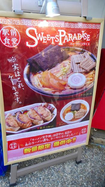 ラーメン女子博 2017 No - 8:ラーメンそっくりのケーキ「ラーメンケーキ」