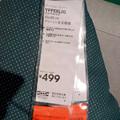 写真: オープン1ヶ月後でも大勢の人で賑わう「IKEA長久手」 - 49:商品タグ