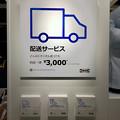 写真: オープン1ヶ月後でも大勢の人で賑わう「IKEA長久手」 - 54:配送サービスの案内